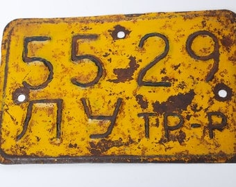 Vintage License Plate Number, on tractor 50s, Soviet union.