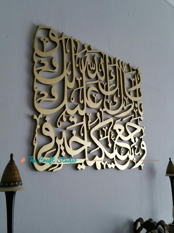 Islamic Wall Hangings handcrafted 3d islamic wall art. islamic calligraphy. islamic