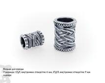 Viking Beard Rings - Dwarven Beard Beads - Suitable for Vikings or Dwarves.Anneau Barbe.Anillo de la barba.FREE bonus: small rubber band