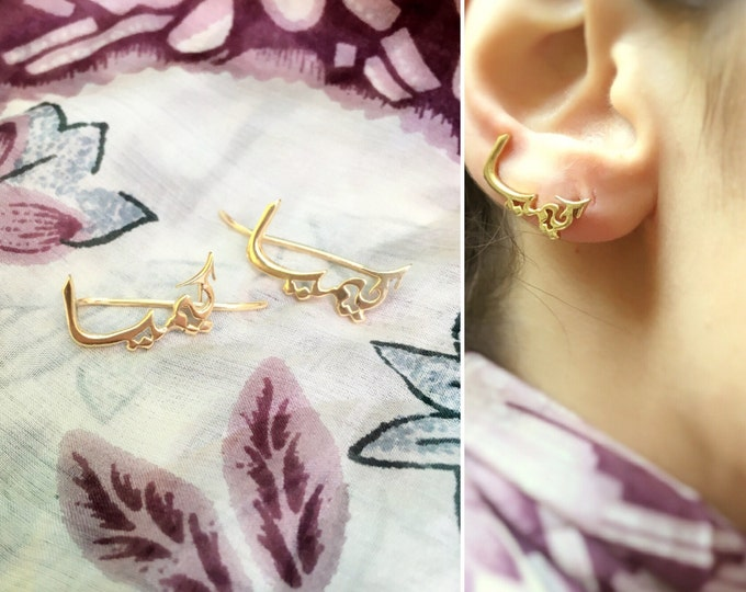 Arabic name earring , handmade of 925 silver and gold plated, personalized earring, Arabic calligraphy earning,customized