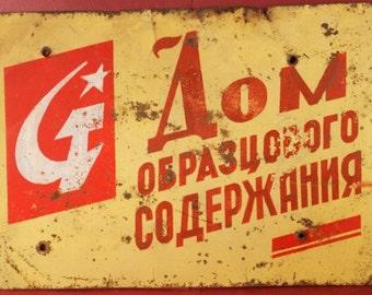 "Soviet plate ""House of exemplary keep"""