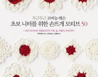 50 Crochet Motif Patterns for Beginners Japanese Craft Book- Blanket,Bag,Cushion Cover,Muffler Crochet - Square Round Triangle Hexagon motif