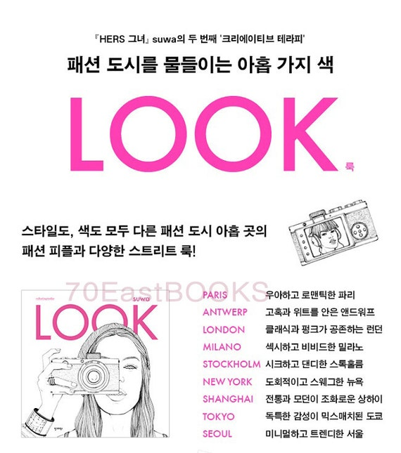 LOOK Coloring Today Suwa Fashion Illustrations
