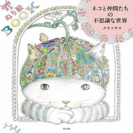 japanese coloring book on Etsy