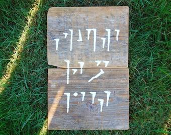 Skyrim Inspired Rune Shout Unrelenting Force Rustic Pallet Sign