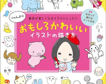 How to Draw Funny and Cute Illustration Lesson Book - Japanese Craft Book MM