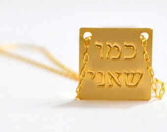 As I am, Hebrew Jewelry, Word Necklace, Inspiration Jewlery
