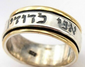 Sterling 925 Silver integrated 9K Gold Ani le Dodi Jewish wedding spinner Ring