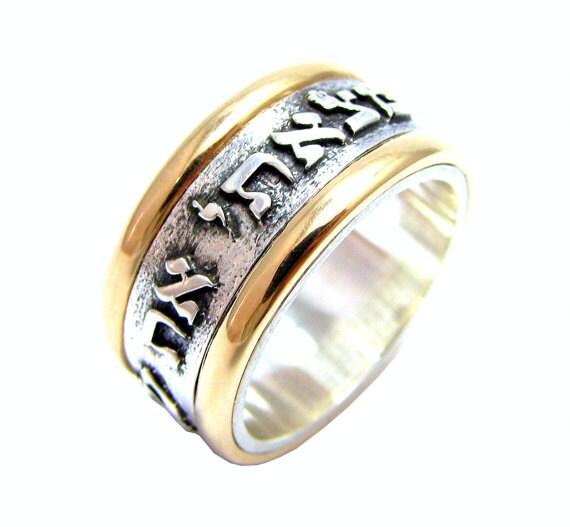 Jewish Wedding Rings: Jewish Wedding Ring With The Verse Matsati Et Sheahava Nafshi
