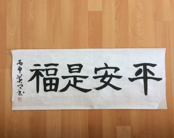 Chinese Calligraphy(Official Script)-Peace is a Blessing