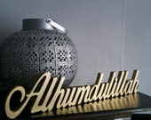Bismillah.  SubhanAllah. Alhumdulillah. AllahuAkbar. MashaAllah. Islamic gift. Muslim gift. Eid Gift. Islamic Home Decor. Islam. Muslim.