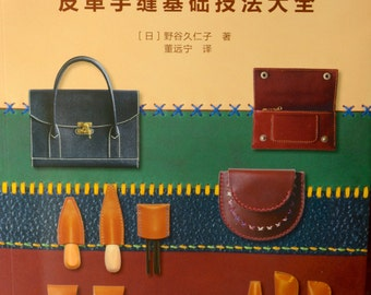 Basic Guideline Japanese Leather Craft Book (In Chinese)