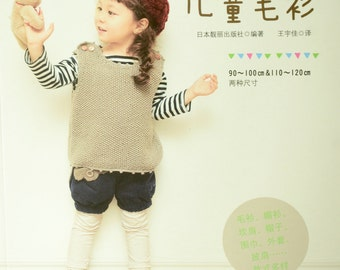 Cute Hand Knit Children Sweater  Japanese Craft Book (In Chinese)