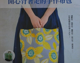 35 Simple and Classic Handmade Bags Japanese Craft Book (In Chinese)