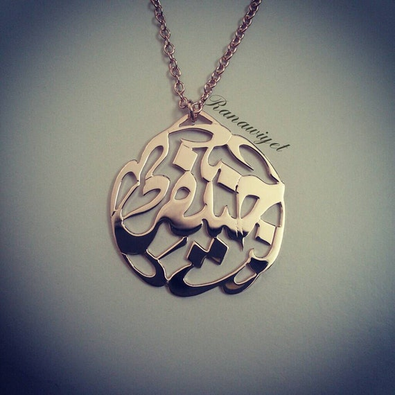 Arabic Name Necklace Customizable Arabic By Ranawiyetjewelry