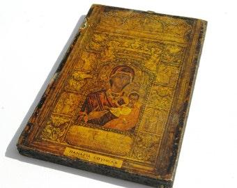 Virgin Mary, Jesus Christ, Religious Wall Art, Orthodox Icon, Greek Orthodox Art, Religious Print, Religious Icon, Religious gift, Sumela