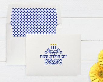 Hebrew Birthday Notecard with Crystal Embellishments (A2 Size) - Color Options Available