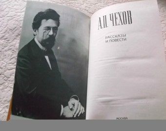 Anton Chekhov Russian Writer Vintage Hardcover Book Classic Literature Prose Stories Novels Russia Made in USSR