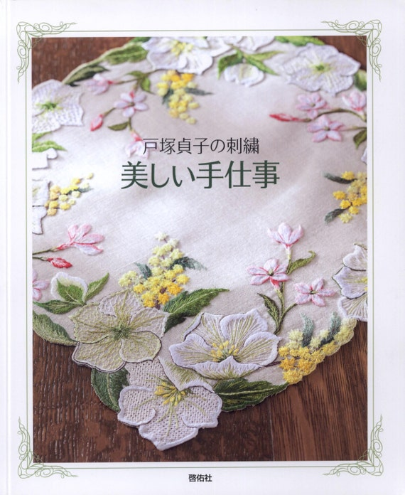 Japanese embroidery craft book patterns french