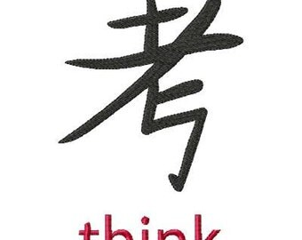 Kanji Think Machine Embroidery Design Single