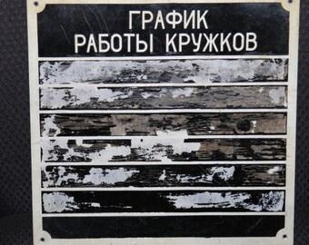 Plates of the Soviet variety. The USSR. Retro. Vintage