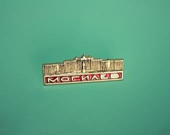 Rare - Vintage Soviet Russian Badge - Mogilev