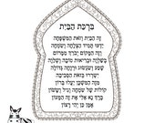 Birkat HaBayit Prayer-Jewish Home Blessing Print-Hebrew Letters-Coloring Printable Page-Scrapbooking Mixed Media Supplies-INSTANT DOWNLOAD