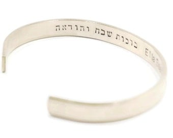 Custom Double Sided - Brass - Cuff Bracelet - English or Hebrew