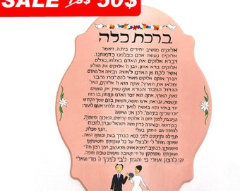 Winter Sale of One piece of a couple illustration for Jewish wedding blessing prayer