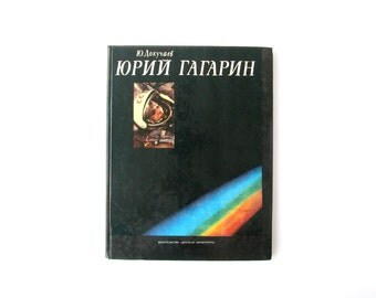 Book about Yuri Gagarin, First cosmonaut, Astronaut, Cosmos, Photo Album, Soviet Vintage Book, Russian, USSR, 1981