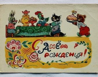 "Illustrator Zotov. Used Vintage Soviet Postcard ""Happy Birthday"" - 1962. Sovetskiy hudozhnik. Cat, Bear, Rooster, Hare, Samovar, Teatime"