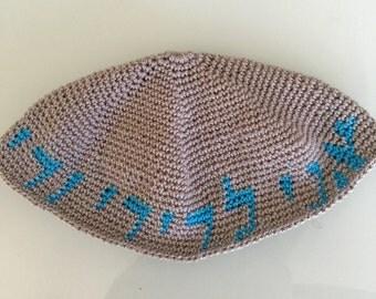 Crochet Wedding Kippah, Ani L'dodi Kippah, I am my Beloved, Kippot, Yarmulke, Wedding Yarmulke, Kipah, Personalized Kippah, Hebrew Letters