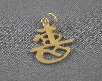 Japanese good luck symbol silver charm pendant
