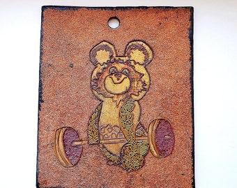 Olympic barbell Bear Moscow Olympics 1980 wall copper hanging