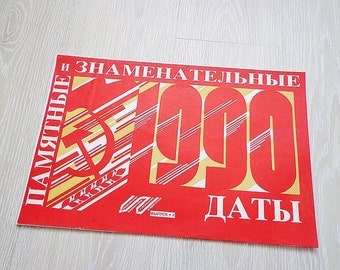 Soviet posters album 1990, memorable and remarkable dates banners reading USSR in red russia style