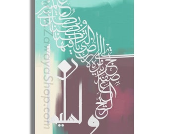 islamic wall art painting prints teal plum shades , colors and sizes are available upon request
