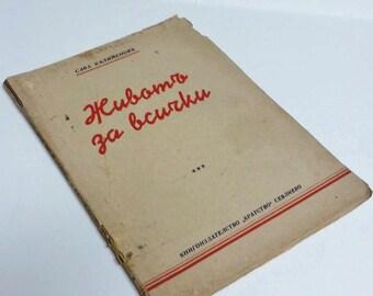 To Live For All, By Sava Kalimenov, Fraternity Publishing, Sevlievo