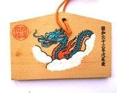 Japanese Shrine Wood Plaque Year Of the Dragon - Lucky Charm in 1988 in Mamushigaike Hachimangu Shrine E4-17