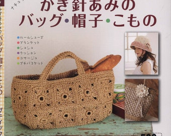 Crochet of Bags - Chinese eBook Pattern - Instant Download PDF