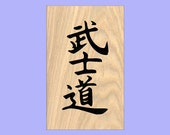 Way of Warrior Kanji Only Japanese Calligraphy Wall Art