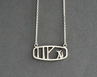 Edge of the woods silver landscape fox necklace