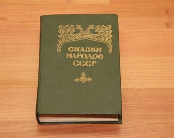 Tales of Peoples of the USSR, Vintage book, collectors, children's book