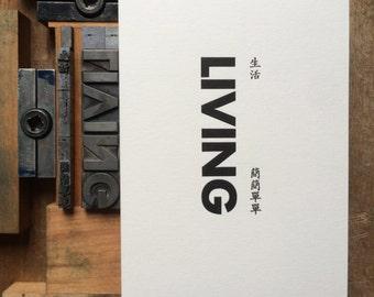 Letterpress typeset card - Living 生活