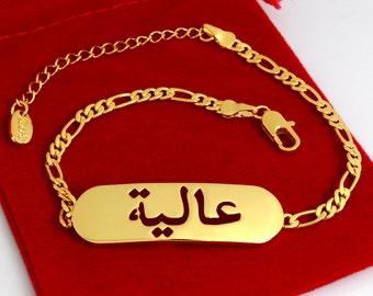 "Arabic Name Bracelet - ALIA - Gold Plated - 10"" Figaro Chain Including Free Gift Box & Gift Bag"
