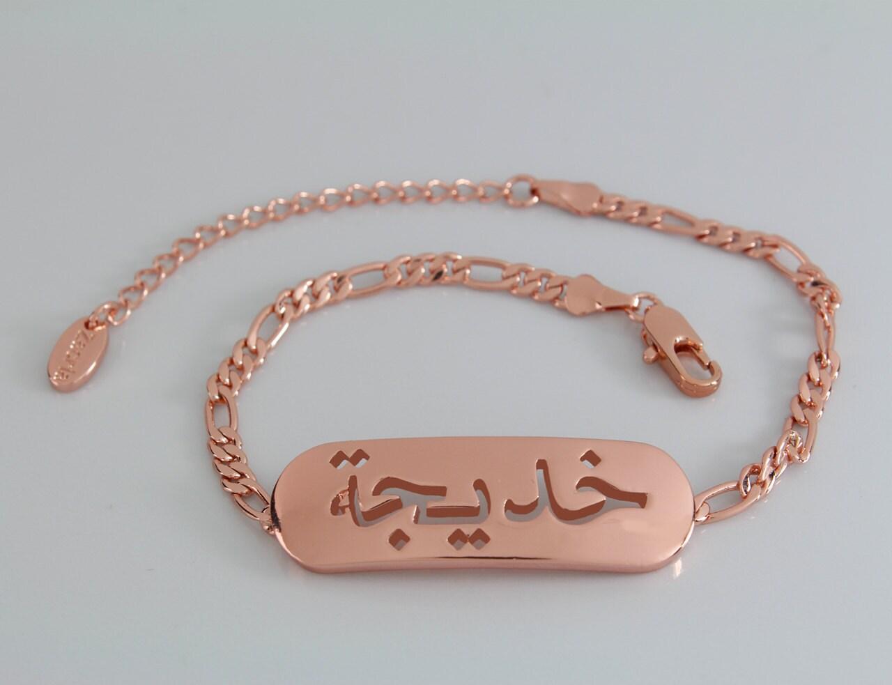 Arabic Name Bracelet Khadja 18k Rose Gold Plated