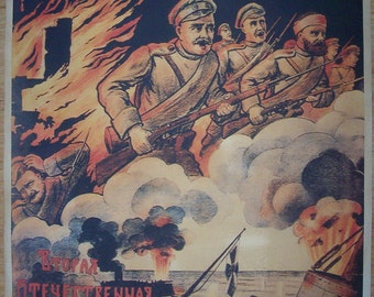1914 Russian 2nd Patriotic War World Fire propaganda poster