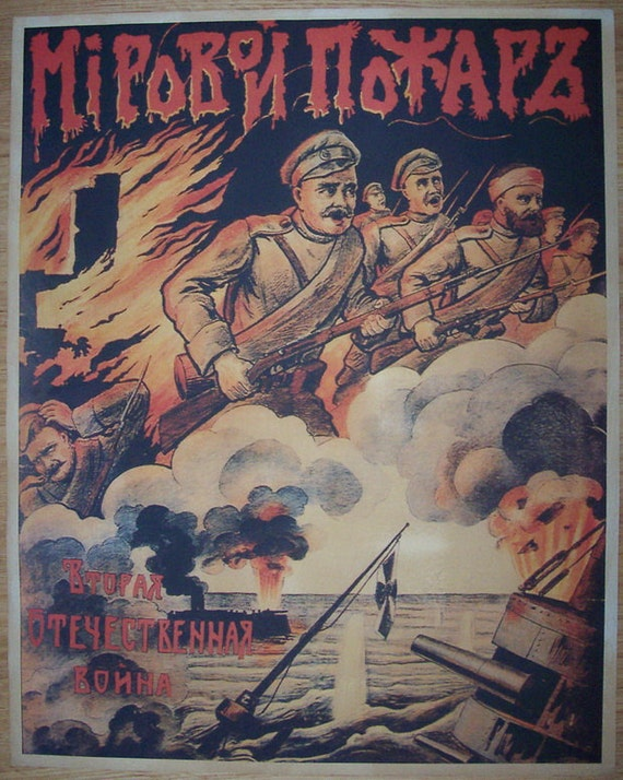 Patriotic War In Russian Only 3