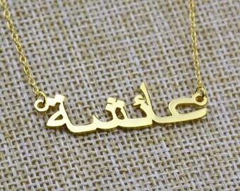 Arabic Name Necklace,Arabic Necklace,Islam Jewelry,Gold Necklace,Personalized Jewelry,Custom Necklace,Women Gift,Arabic Jewelry 039