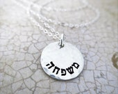 Pendant Only, as discussed, Hebrew in Conversation