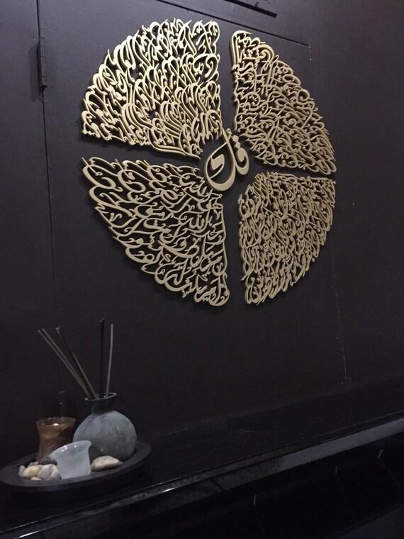 Qul arabic calligraphy wood art by modernwallart on etsy